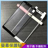 全屏滿版螢幕貼 紅米6 紅米Note5 鋼化玻璃貼 滿版 鋼化膜 手機螢幕貼 保護貼 保護膜