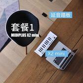 MidiPlus X8/X6 88鍵 61鍵 49鍵 37鍵 25鍵 專業半配重MIDI鍵盤igo