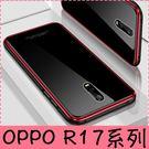 【萌萌噠】歐珀 OPPO R17 / R17 pro 奢華撞色款 炫酷金屬電鍍邊框+鋼化玻璃背板 全包軟邊 手機殼