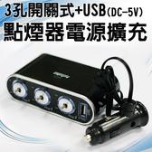 【真黃金眼】 開關式 車用 電源擴充器 (USB+三孔) 附獨立開關