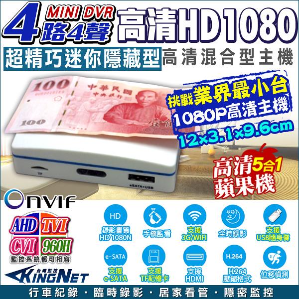 監視器 AHD 1080 4路插卡主機 錄影主機 蘋果機 AHD/TVI/CVI/類比/IPCAM 1080P.720P.960H DVR 台灣安防