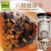阿華師 六種健康茶 15gx30包/罐