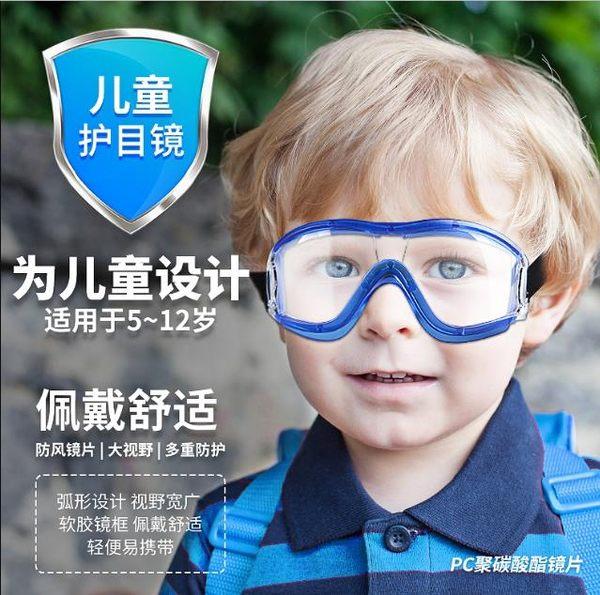 兒童眼罩護目鏡防風鏡防塵防沙男女小孩打水槍運動防護騎行擋風 st2034『伊人雅舍』