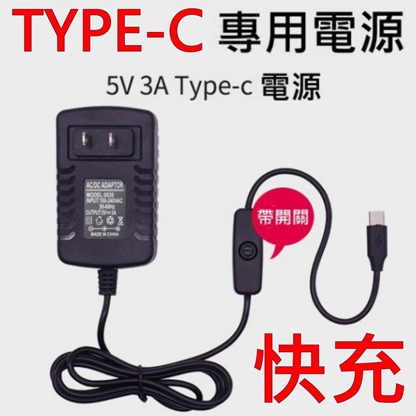 快充 SAMSUNG 小米 ASUS OPPO LG SONY TYPE-C 原廠 變壓器 充電器 電源線 5V 3A