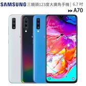 全新台灣Samsung Galaxy A70 6/128G雙卡雙待 6.7吋熒幕指紋解鎖 3鏡頭手機 保固1年