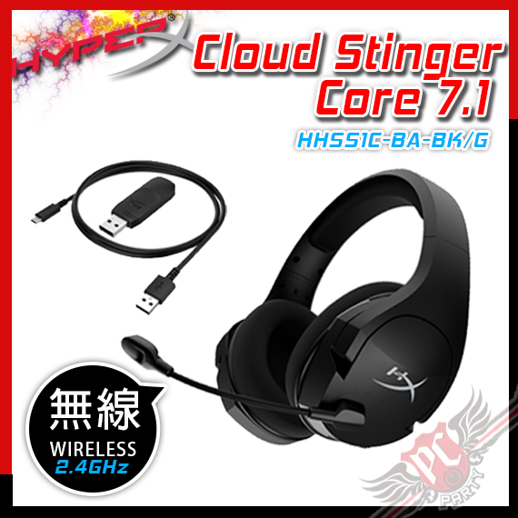 [ PCPARTY ]Kingston HyperX Cloud Stinger Core W 7.1 無線耳機