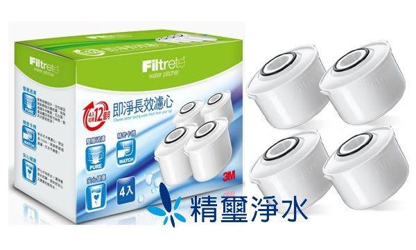 3M WP3000即淨長效濾水壺-專用替換濾芯(4入)原價$1236 ↘ 特價$1088
