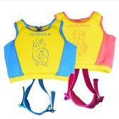 背拉錬 兒童浮力背心救生衣遊泳馬甲浮潛服 替代寶寶遊泳救生圈 童趣潮品