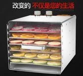 麥度干果機不銹鋼家用 烘干機食品蔬菜脫水機 寵物食物水果風干機 igo全館免運