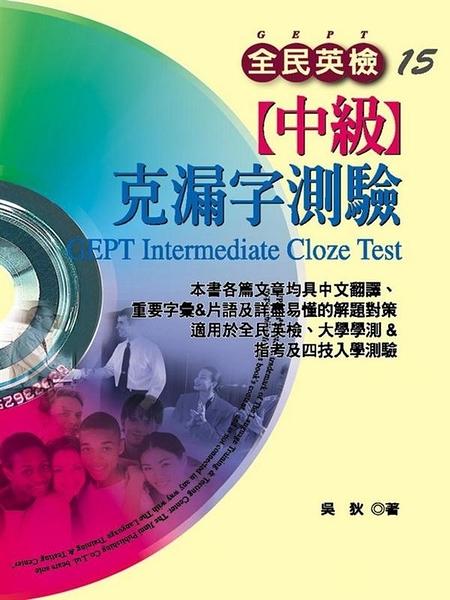 (二手書)全民英檢【中級】克漏字測驗
