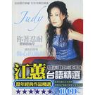 江蕙 台語精選CD(10片裝)...