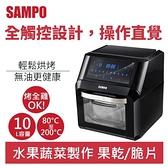 SAMPO 聲寶 KZ-PA10B 10L大容量健康免油全能氣炸烤箱
