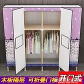 衣櫃簡易布衣櫃實木加粗組裝牛津布摺疊衣櫃現代簡約收納布藝衣櫥 雙十二全館免運