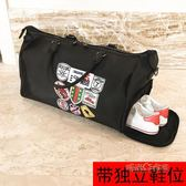 短途旅行包女手提行李包男韓版大容量徽章旅行袋輕便鞋位健身包潮「時尚彩虹屋」