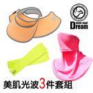 【越曬越白光波衣】 LightSPA 防曬美肌光波三件套組-遮陽扣帽+袖套+全方位防曬口罩 (四色可選)