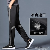 運動長褲男速幹夏季薄款冰絲跑步寬鬆休閒籃球健身訓練足球褲子女 黛尼時尚精品