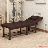 美容床 美容院專用摺疊按摩床推拿床家用床紋繡美體床T 4色