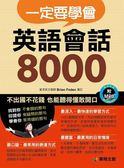 一定要學會英語會話8000(附MP3 CD)