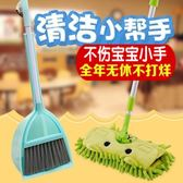 兒童掃把簸箕拖把套裝迷你小掃帚角落清潔寶寶過家家掃地玩具組合  ATF  極有家