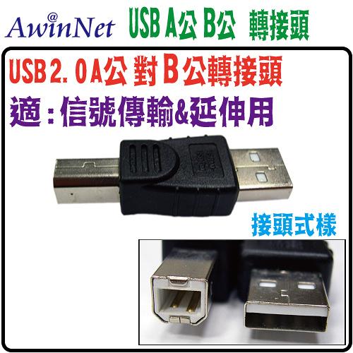 99免運USB2.0 A公對B公傳輸轉接頭