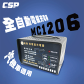 二段式充電器 MC1206 全自動12V 汽機車充電機