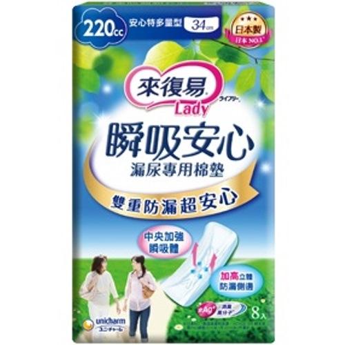 來復易輕微漏尿專用清爽棉墊特多量型 (220cc/8片/8包/箱)【杏一】
