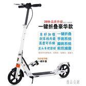 成人滑板車大輪上班代步車兩輪可折疊二輪城市校園代步智能滑板車LXY3492【優品良鋪】