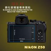 (BEAGLE)鋼化玻璃螢幕保護貼 NIKON Z50 專用-可觸控-抗指紋油汙-9H-台灣製