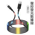 USAMS優勝仕 Lighting 數據線 2A快充 蘋果U16 聲控發光 流光 傳輸線 抖音同款 充電線
