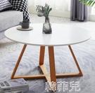 茶几 北歐實木茶幾客廳家用白色圓桌簡約小戶型圓形沙發飄窗日式邊幾 MKS韓菲兒