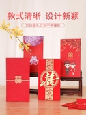 結婚慶用品大全紅包袋個性創意利是封紅包