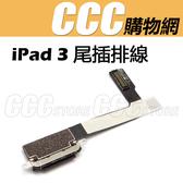 Apple 蘋果 iPad 3 尾插排線 平板 充電口排線 - 維修 DIY 零件 材料