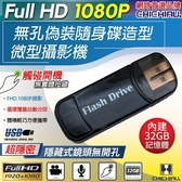 【CHICHIAU】1080P無孔USB隨身碟造型觸摸式開關微型針孔攝影機(32G)
