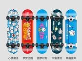 哆啦A夢聯名款滑板初學者女生成人兒童專業板男童雙翹四輪滑板車 初色家居館