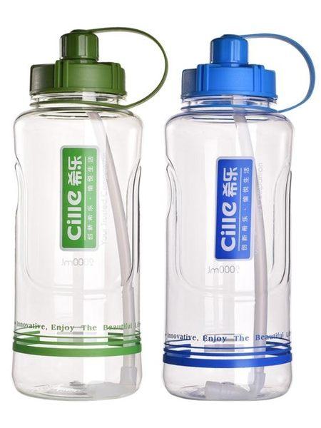 現貨出清 希樂大容量水杯塑料杯太空杯戶外運動水壺大號杯子2000ml健身茶杯 卡布奇诺 9-19