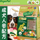 【培菓平價寵物網】維吉》VP專業級成犬無榖狗食-人參