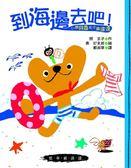 (二手書)小熊貝魯和小蟲達達─到海邊去吧!