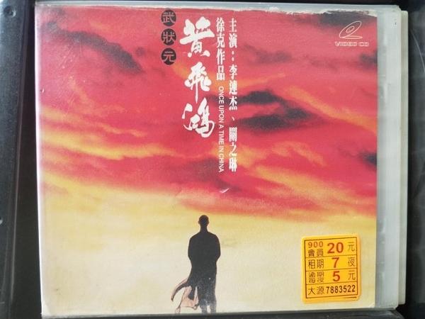 挖寶二手片-V02-077-正版VCD-華語【武狀元黃飛鴻】-李連杰 關之琳 張學友(直購價)