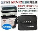 【久大電池】NP7-12 尼龍布電池包 適用各廠牌 12V7Ah 12V7.2Ah 密閉式電池 防撥水背包