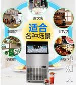 制冰機55kg商用奶茶店KFC大型小型酒吧全自動方冰塊制作機 220vNMS街頭潮人