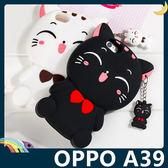 OPPO A39 招財貓保護套 軟殼 附可愛吊飾 笑臉萌貓 立體全包款 矽膠套 手機套 手機殼 歐珀