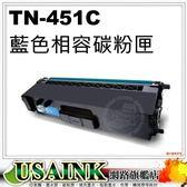 USAINK☆ Brother TN-451C 藍色相容碳粉匣 適用: TN451 / HL-L8360CDW / MFC-L8900CDW