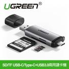 綠聯 SD/TF USB-C/Type-C+USB3.0兩用讀卡機 手機/電腦讀卡機(50706)