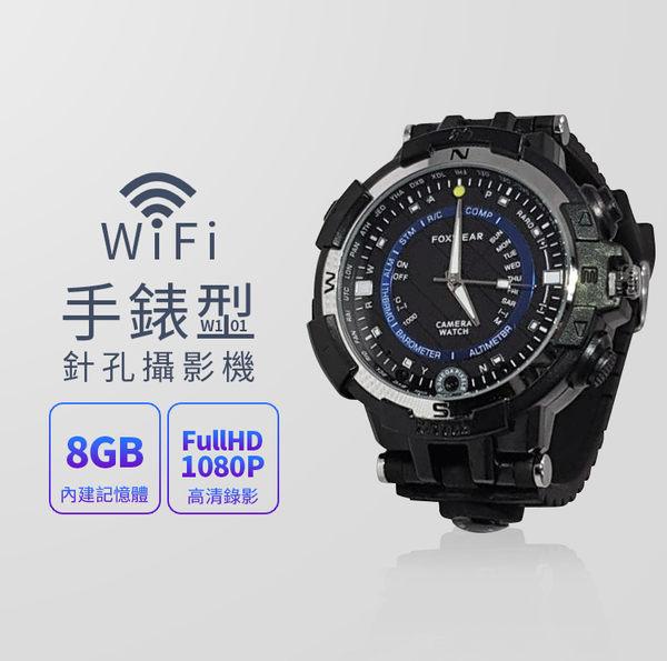 W101無線WIFI手錶針孔攝影機/警用密錄器/手機遠端監看無線手錶針孔攝影機竊聽器小米監視器
