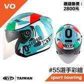 KYT安全帽,VO,#55選手彩繪(贈墨片)