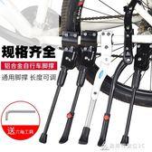 停車架自行車腳撐兒童山地車通用停車支架支撐腳單車腳架側梯子配件大全 酷斯特數位3c
