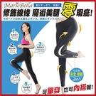 <特價出清> MarieBella 纖腿修身百搭壓力褲(黑)【KS12028】i-style居家生活