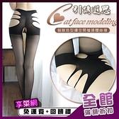 性感絲襪 買就送潤滑液 性感內著 引誘遐思!貓臉造型鏤空免脫開檔連體絲襪