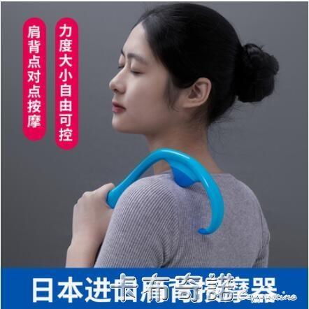 日本進口肩頸按摩器肩膀頸椎敲打錘神器家用手動後背部穴位按摩棒 卡布奇諾