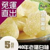 普明園. 台南麻豆40年大白柚(5台斤/箱,約2-3顆/箱)【免運直出】